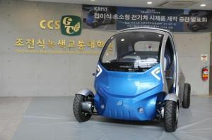 Armadillo-T is a small and light pure-electric car that can fold in half. Credit: KAIST